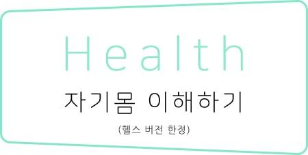 Health / 자기몸 이해하기