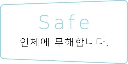 Safe/인체에 무해합니다